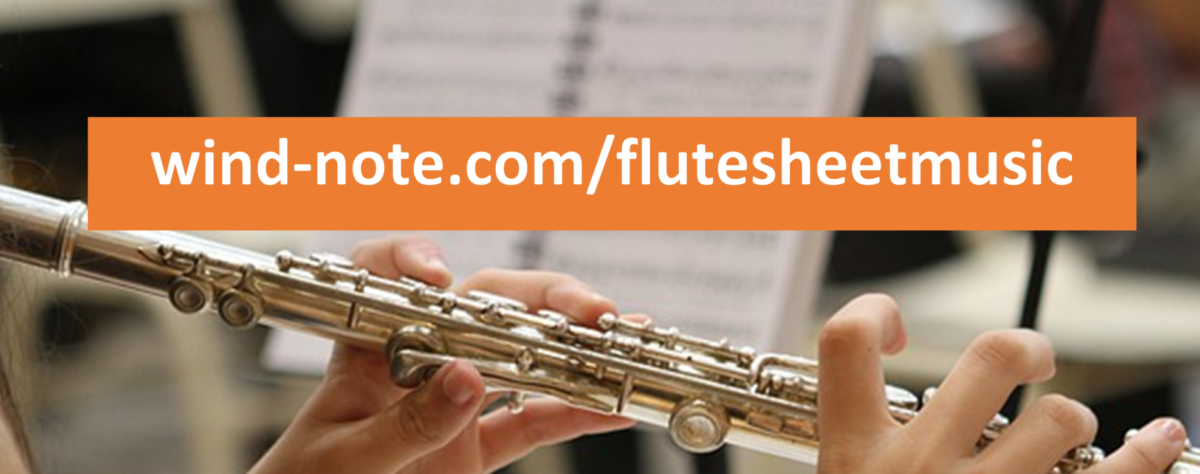 フルート無料楽譜のページ